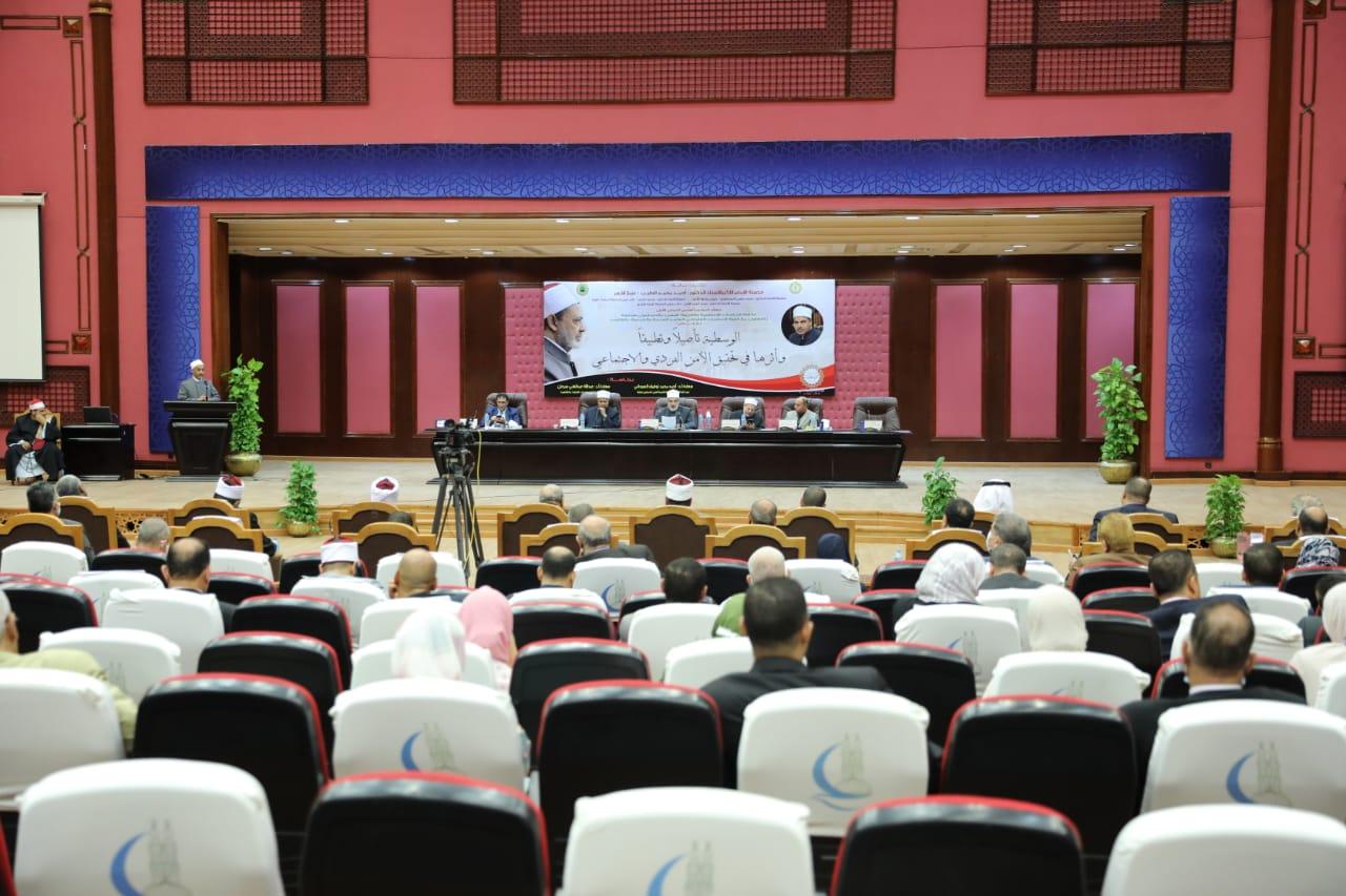 مؤتمر الأزهر  الوسطية تأصيلا وتطبيقا وأثرها في تحقيق الأمن الفردي والاجتماعي