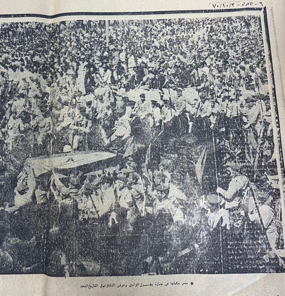 جنازة جمال عبد الناصر