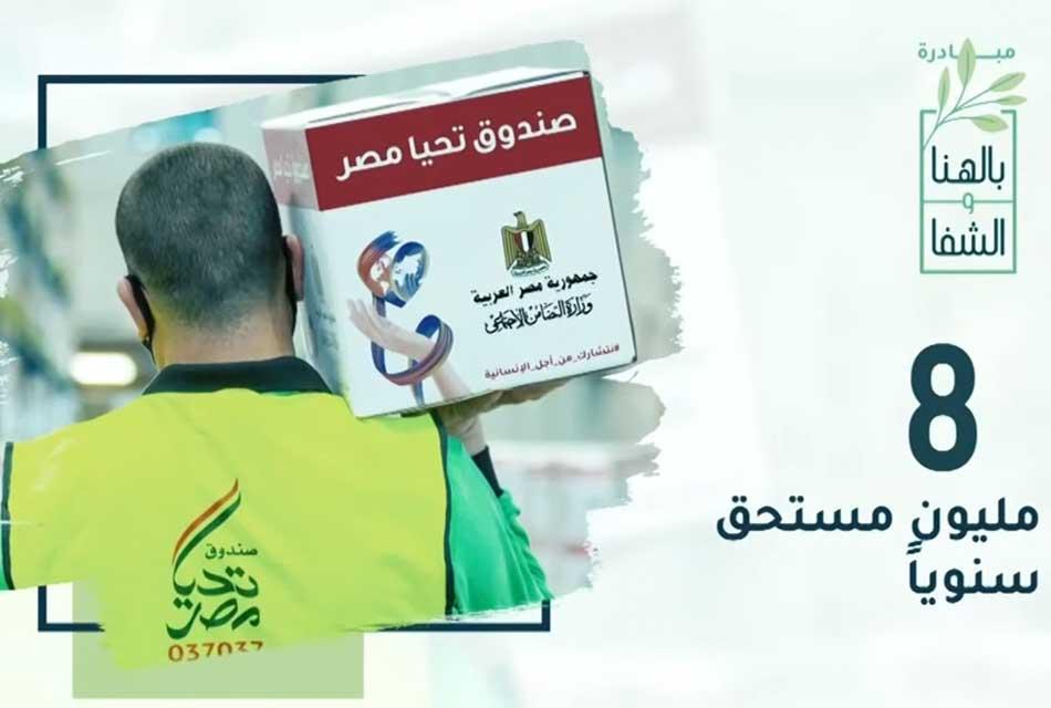 الرئيس السيسي يشاهد فيلما تسجيليا لصندوق ;تحيا مصر; خلال أكبر قافلة إنسانية لرعاية مليون أسرة