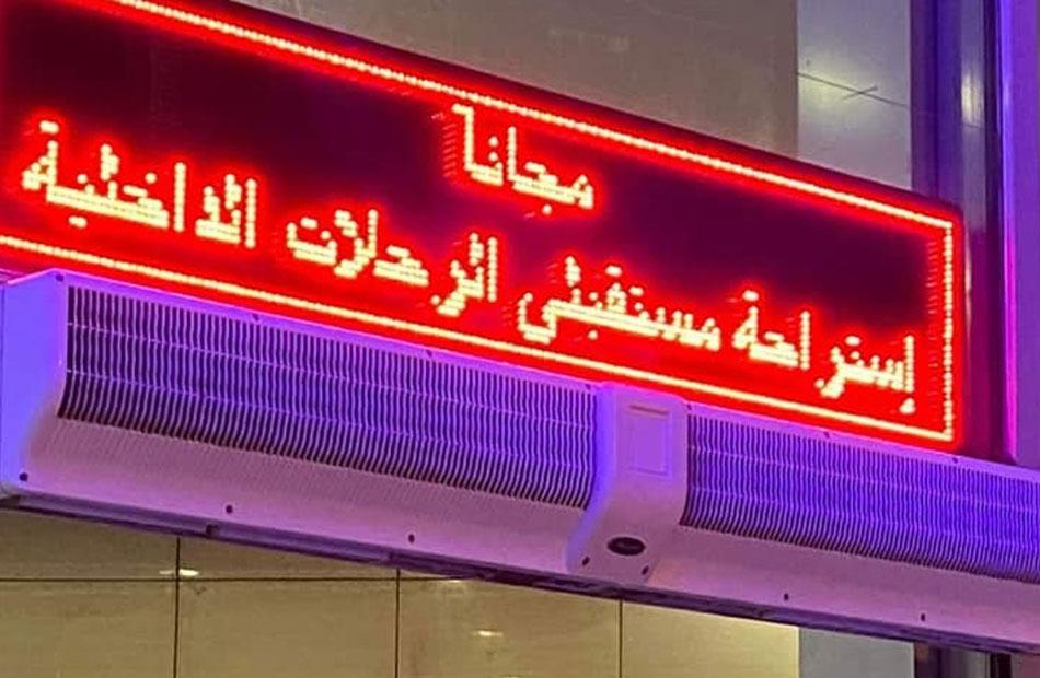 شركة ميناء القاهرة الجوي تخصص استراحة لمستقبلي الرحلات الداخلية بمطار القاهرة | صور