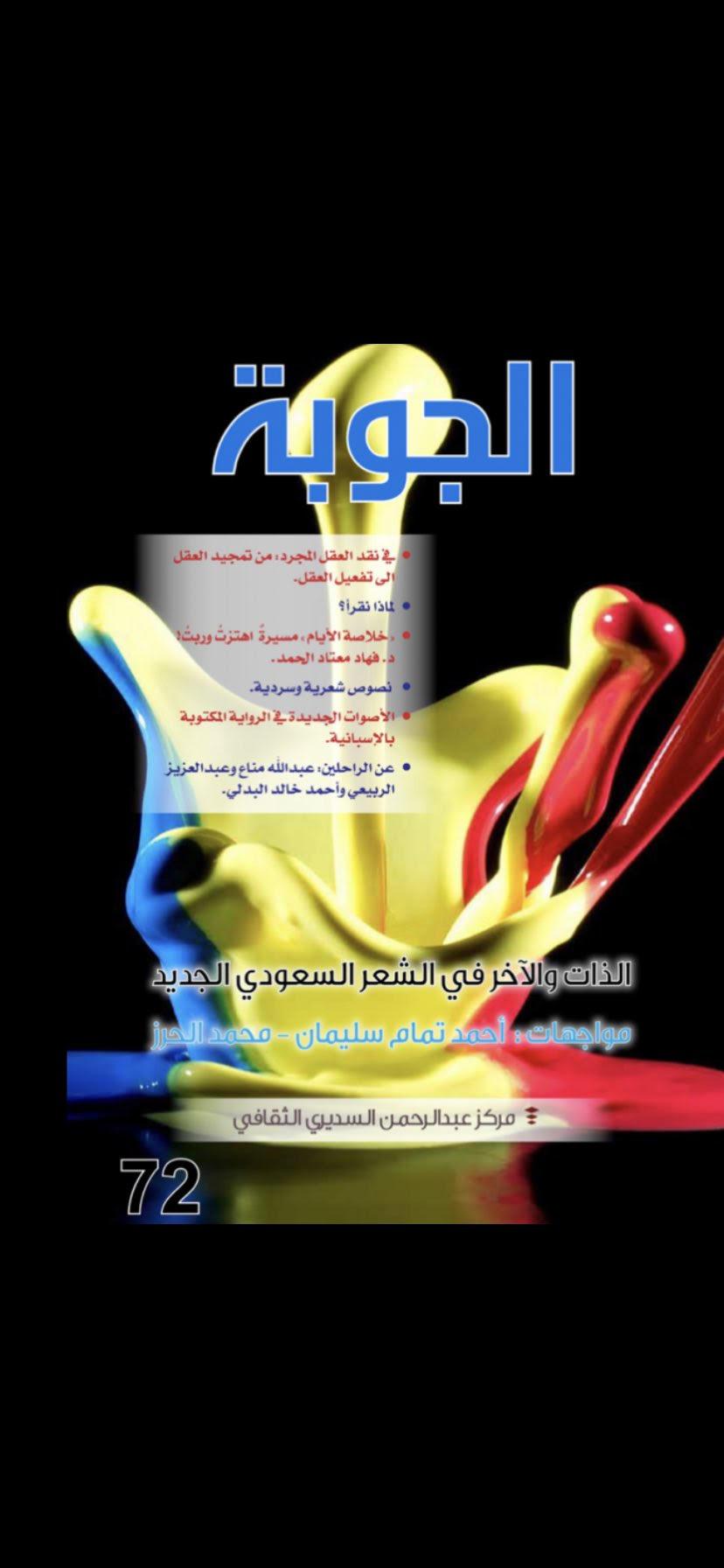 مجلة  الجوبة  الثقافية