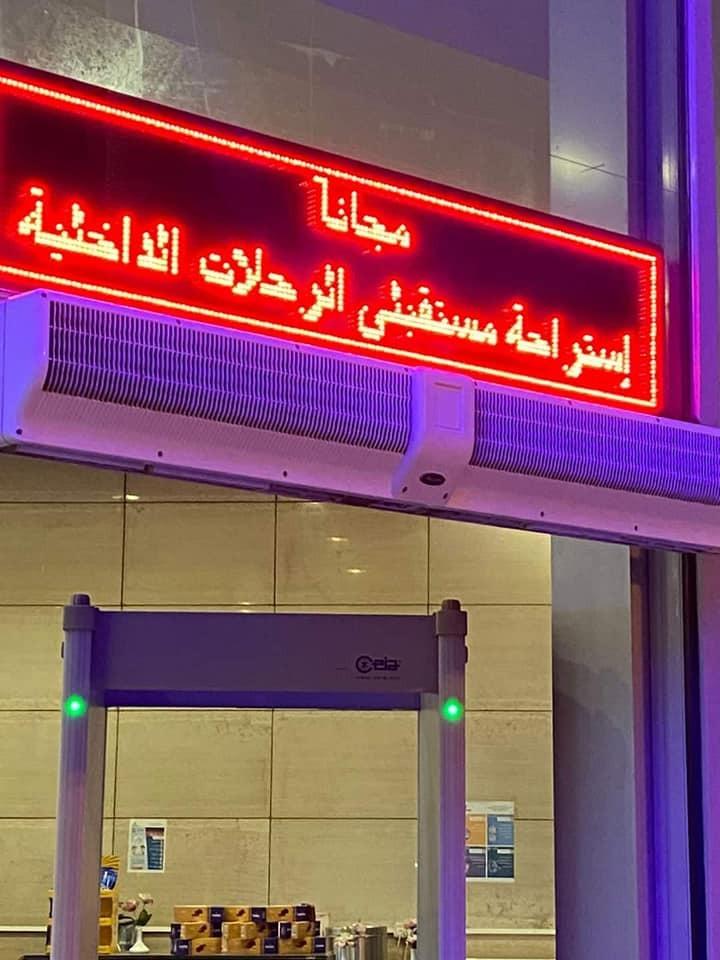 استراحة لمستقبلي الرحلات الداخلية بمطار القاهرة