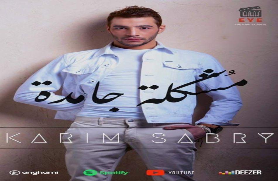 كريم  شقيق رامي صبري يطرح آخر أغنياته  مشكلة جامدة