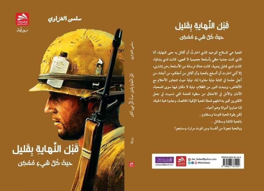 قبل النهاية بقليل  رواية جديدة للمغربية سلمى الغزاوي في معرض عمّان الدولي للكتاب