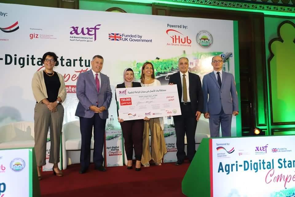 الزراعة  تشارك في ختام مسابقة رواد الأعمال