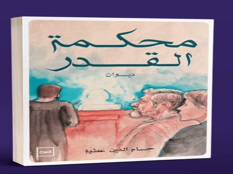 ;محكمة القدر; ديوان جديد للشاعر حسام الدين عطية