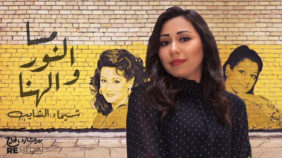مسا النور والهنا  أغنية جديدة للمطربة شيماء الشايب