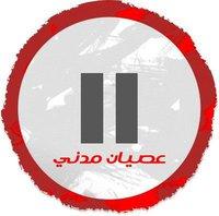 قضية اليوم .. يكتبها أحمد البرى .. العصيان المدنى