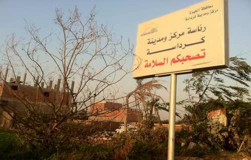 قضية اليوم يكتبها : أحمد البرى .. كرداسة تحت السيطرة