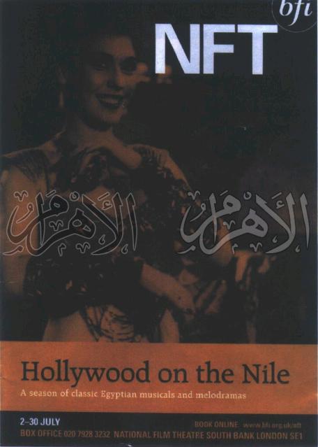 تحية كاريوكا على ملصق مهرجان السينما المصرية بلندن